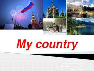 My country Автор: Рязанова Е.М., учитель английского языка МКОУ «Малоатлымска