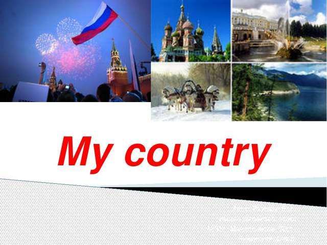 My country Автор: Рязанова Е.М., учитель английского языка МКОУ «Малоатлымска...