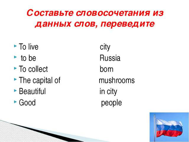 To live city to be Russia To collect born The capital of mushrooms Beautiful...