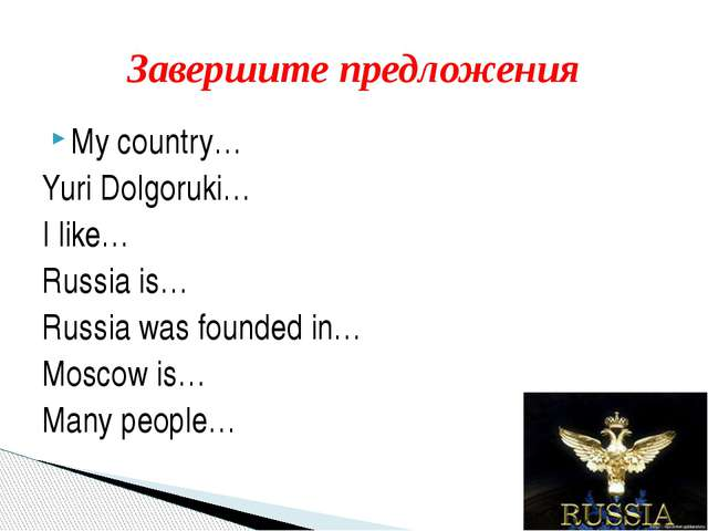 My country… Yuri Dolgoruki… I like… Russia is… Russia was founded in… Moscow...