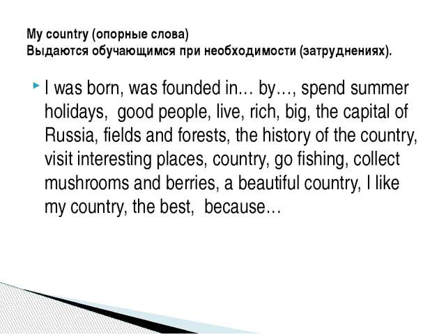 I was born, was founded in… by…, spend summer holidays, good people, live, ri...