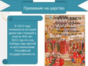 Призвание на царство В 1613 году начинается история династии стоящей у власт