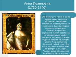 Анна Иоанновна (1730-1740) Это вторая дочь Ивана 5. Была выдана замуж за герц