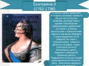 Екатерина II (1762-1796) В начале своего правления Екатерина пыталась провес