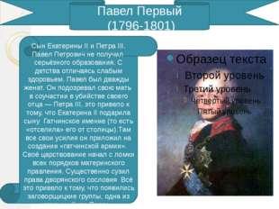 Павел Первый (1796-1801) Сын Екатерины II и Петра III. Павел Петрович не пол