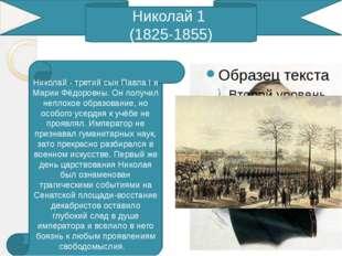 Николай 1 (1825-1855) Николай - третий сын Павла I и Марии Фёдоровны. Он пол