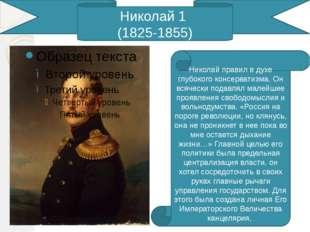 Николай 1 (1825-1855) Николай правил в духе глубокого консерватизма. Он всяч