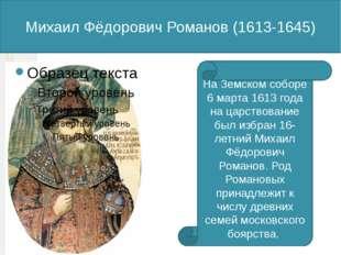 Михаил Фёдорович Романов (1613-1645) На Земском соборе 6 марта 1613 года на ц