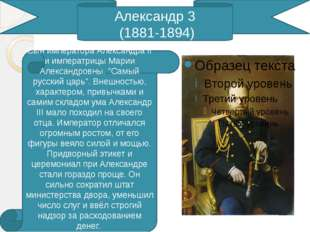 Александр 3 (1881-1894) Сын императора Александра II и императрицы Марии Але