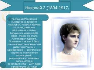 Николай 2 (1894-1917) Последний Российский император из династии Романовых.
