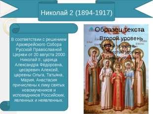 Николай 2 (1894-1917) В соответствии с решением Архиерейского Собора Русской