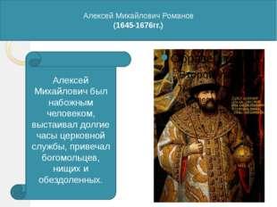 Алексей Михайлович Романов (1645-1676гг.) Алексей Михайлович был набожным че