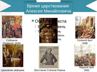 Время царствования Алексея Михайловича Соборное Уложение 1649г. Церковная ре