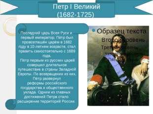 Петр I Великий (1682-1725) Последний царь Всея Руси и первый император. Пётр