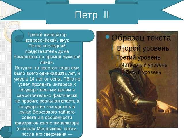 Петр II Третий император всероссийский, внук Петрапоследний представитель д...