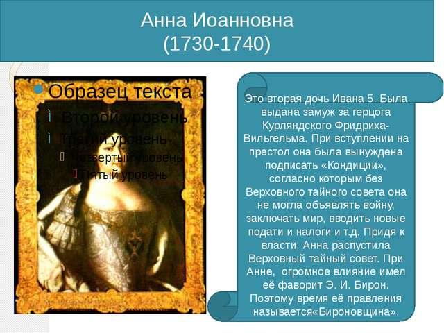 Анна Иоанновна (1730-1740) Это вторая дочь Ивана 5. Была выдана замуж за герц...