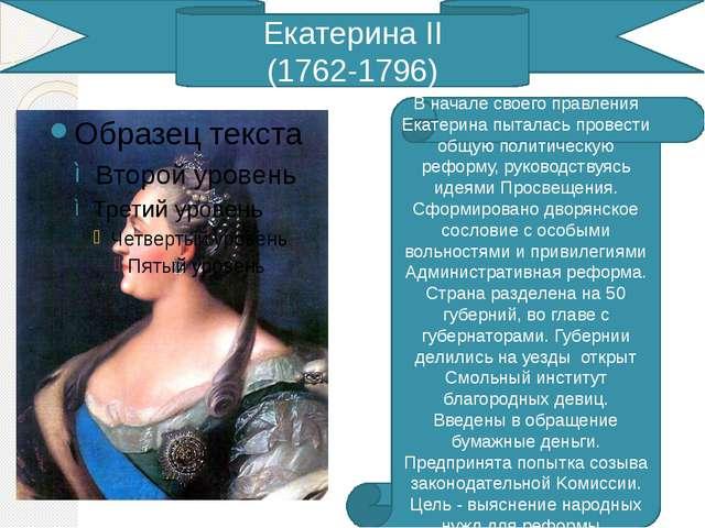 Екатерина II (1762-1796) В начале своего правления Екатерина пыталась провес...