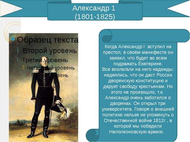 Александр 1 (1801-1825) Когда Александр I вступил на престол, в своём манифе...
