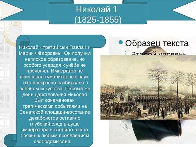 Николай 1 (1825-1855) Николай - третий сын Павла I и Марии Фёдоровны. Он пол...