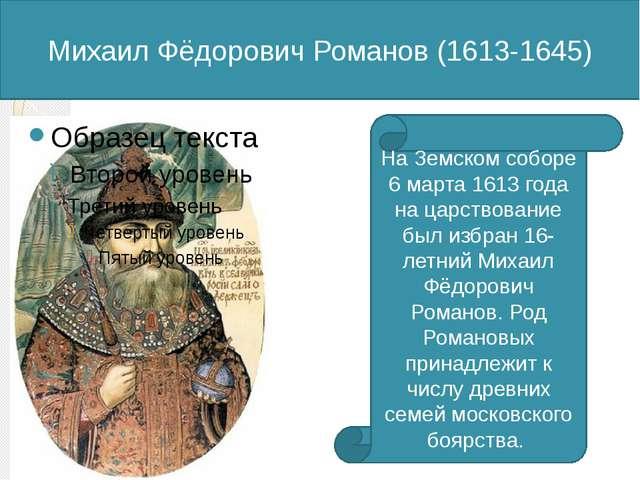 Михаил Фёдорович Романов (1613-1645) На Земском соборе 6 марта 1613 года на ц...