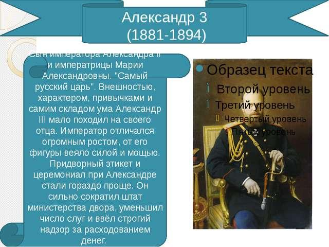 Александр 3 (1881-1894) Сын императора Александра II и императрицы Марии Але...
