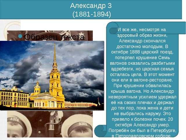 И все же, несмотря на здоровый образ жизни, Александр скончался достаточно м...