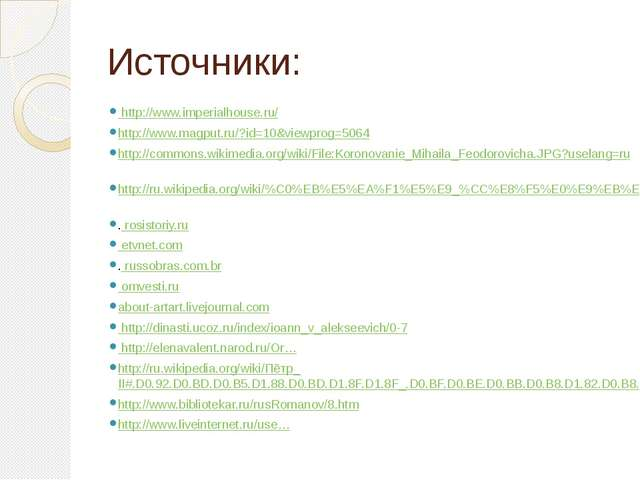 Источники: http://www.imperialhouse.ru/ http://www.magput.ru/?id=10&viewprog=...