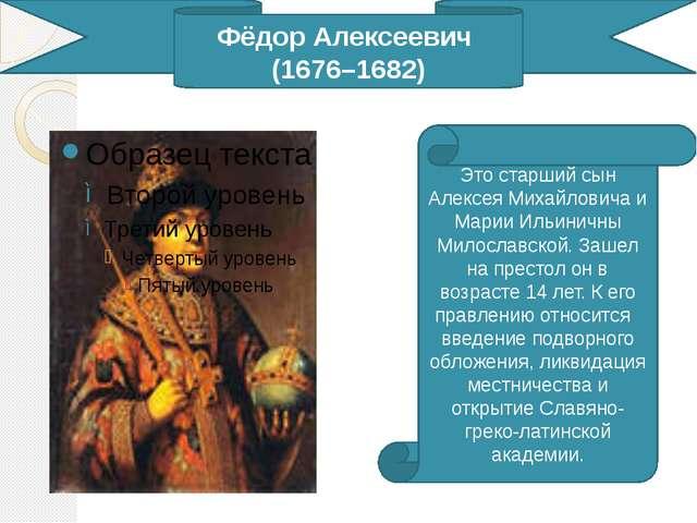 Фёдор Алексеевич (1676–1682) Это старший сын Алексея Михайловича и Марии Иль...
