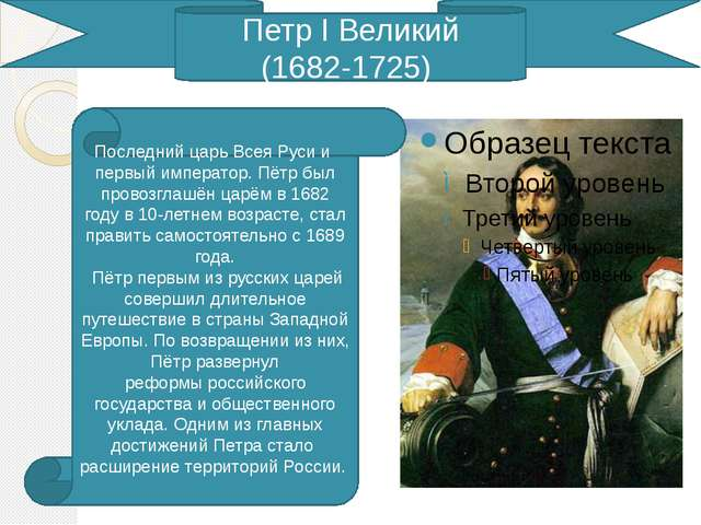 Петр I Великий (1682-1725) Последний царь Всея Руси и первый император. Пётр...