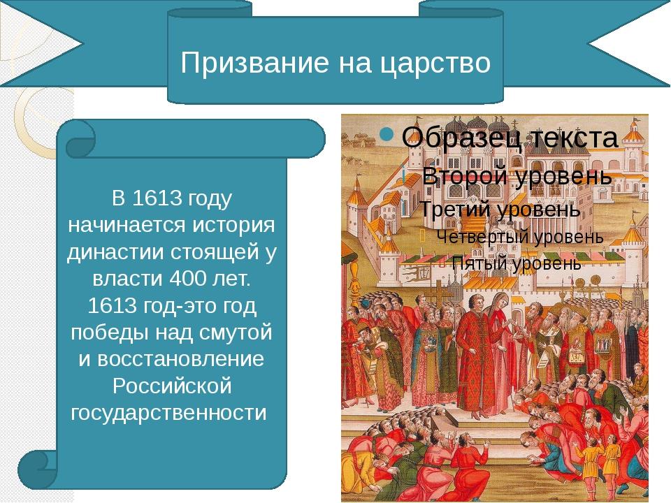 Призвание на царство В 1613 году начинается история династии стоящей у власт...