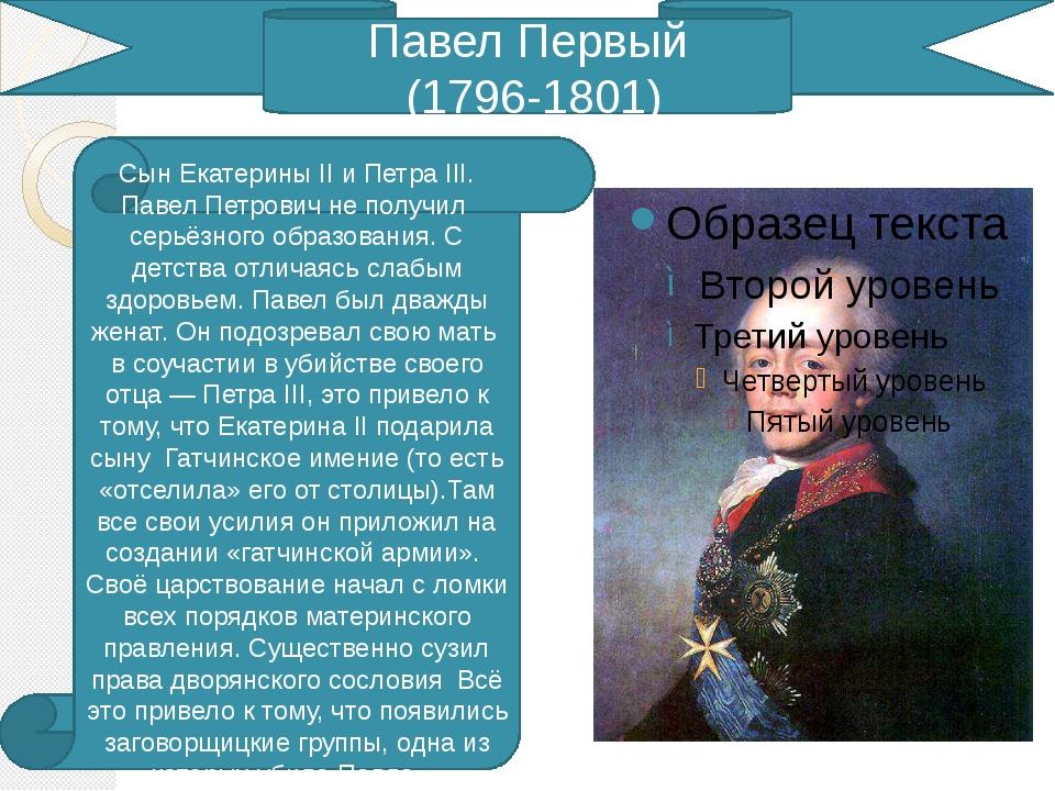 Павел Первый (1796-1801) Сын Екатерины II и Петра III. Павел Петрович не пол...