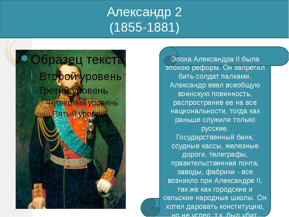 Александр 2 (1855-1881) Эпоха Александра II была эпохою реформ. Он запретил б...