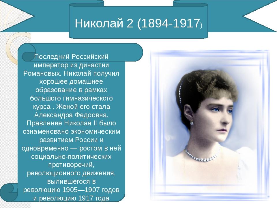 Николай 2 (1894-1917) Последний Российский император из династии Романовых....