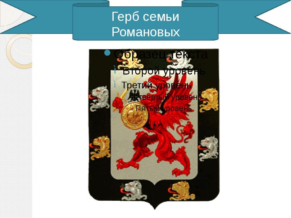 Герб семьи Романовых