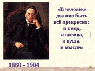 «В человеке должно быть всё прекрасно: и лицо, и одежда, и душа, и мысли» 186