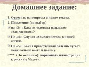 Домашнее задание: 1. Ответить на вопросы в конце текста. 2. Письменно (на выб