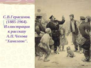 """С.В.Герасимов. (1885-1964). Иллюстрация к рассказу А.П.Чехова """"Хамелеон""""."""