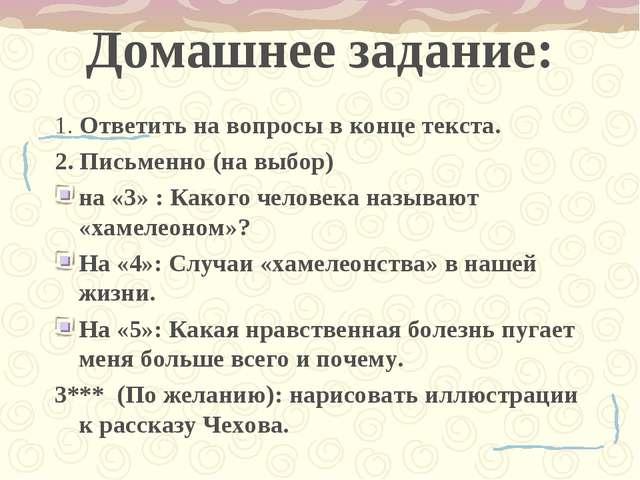 Домашнее задание: 1. Ответить на вопросы в конце текста. 2. Письменно (на выб...