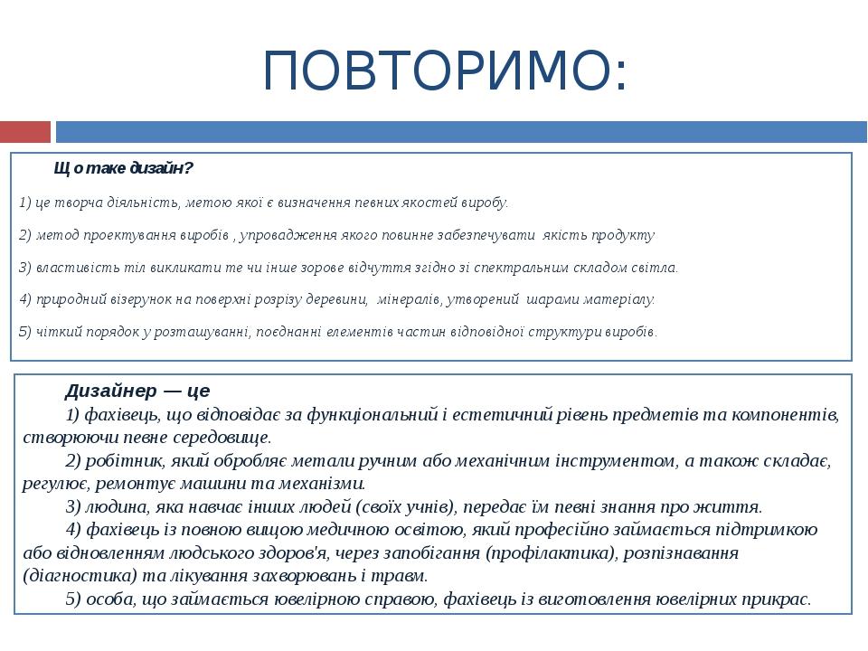 ПОВТОРИМО: Що таке дизайн? 1) це творча діяльність, метою якої є визначення...