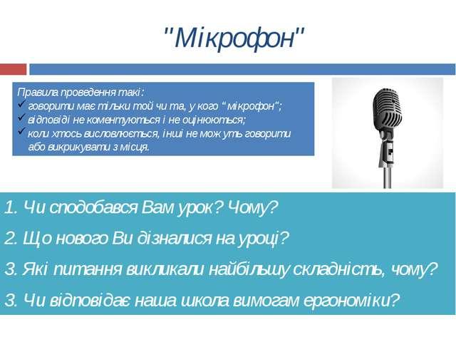 """""""Мікрофон"""" 1. Чи сподобався Вам урок? Чому? 2. Що нового Ви дізналися на уроц..."""