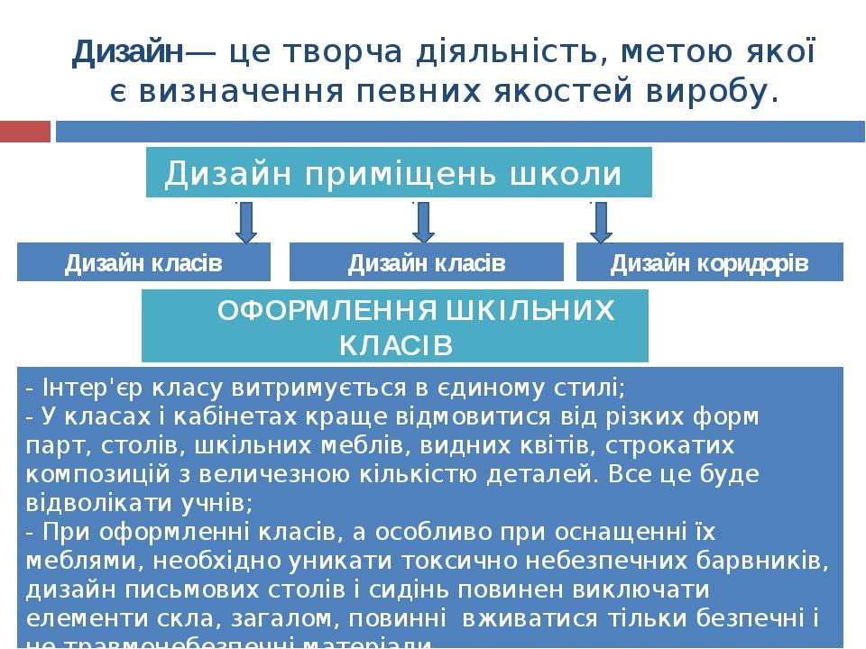Дизайн— це творча діяльність, метою якої є визначення певних якостей виробу....
