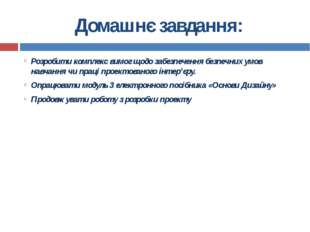 Домашнє завдання: Розробити комплекс вимог щодо забезпечення безпечних умов н