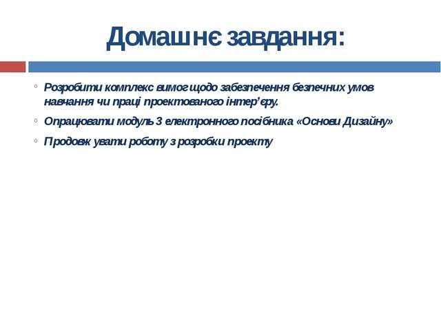 Домашнє завдання: Розробити комплекс вимог щодо забезпечення безпечних умов н...