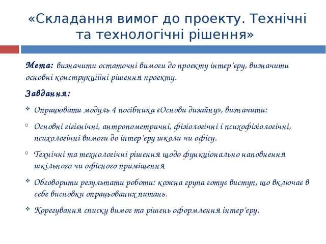 «Складання вимог до проекту. Технічні та технологічні рішення» Мета: визначит...