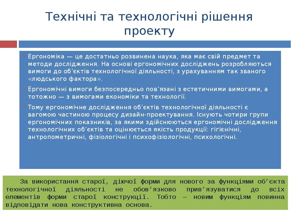 Технічні та технологічні рішення проекту Ергономіка — це достатньо розвинена...