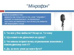 """""""Мікрофон"""" 1. Чи все у Вас вийшло? Якщо ні. То чому 2. Що нового ви дізналися"""