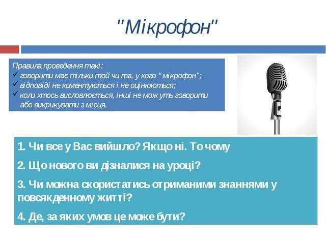 """""""Мікрофон"""" 1. Чи все у Вас вийшло? Якщо ні. То чому 2. Що нового ви дізналися..."""