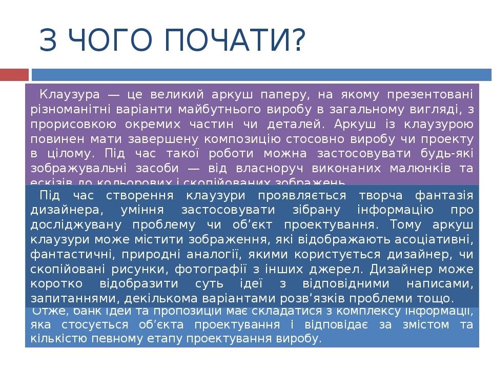 З ЧОГО ПОЧАТИ? Отже, банк ідей та пропозицій має складатися з комплексу інфор...
