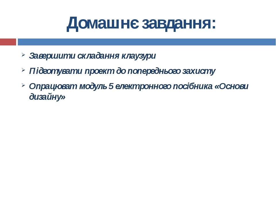 Домашнє завдання: Завершити складання клаузури Підготувати проект до попередн...