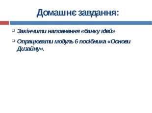 Домашнє завдання: Закінчити наповнення «банку ідей» Опрацювати модуль 6 посіб